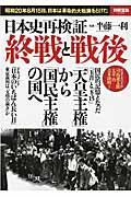 日本史再検証終戦と戦後の本
