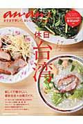 休日台湾の本