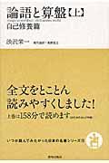 論語と算盤 上の本