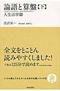 論語と算盤 下の本