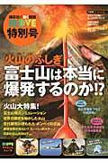 火山のふしぎ富士山は本当に爆発するのか!?の本