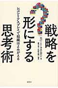戦略を形にする思考術の本