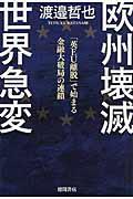 欧州壊滅世界急変の本