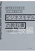 ビジネスモデルの教科書 上級編の本