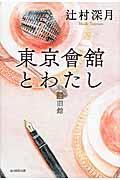 東京會舘とわたし 上の本