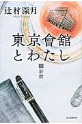 東京會舘とわたし 下の本