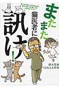 またまた猫医者に訊け!の本