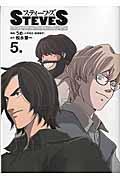 スティ−ブズ〜STEVES〜 5の本