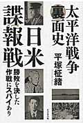 太平洋戦争裏面史日米諜報戦の本
