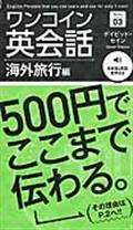 ワンコイン英会話 Series 03の本