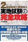 第11版 2級建築施工管理技士実地試験の完全攻略の本