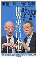 世界史としての日本史の本