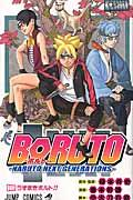 BORUTOーNARUTO NEXT GENERATIONSー 巻ノ一の本