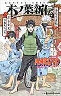 NARUTO木ノ葉新伝の本