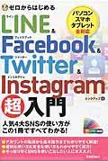 ゼロからはじめるLINE & Facebook & Twitter & Instagram超入門