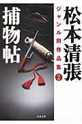 松本清張ジャンル別作品集 2の本