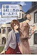 京都寺町三条のホームズ 5の本