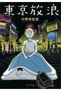 東京放浪の本