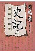 史記 3の本