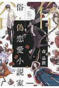 俗・偽恋愛小説家の本