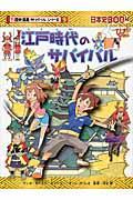 江戸時代のサバイバルの本