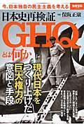 日本史再検証GHQとは何かの本