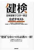 日本健康マスター検定公式テキスト