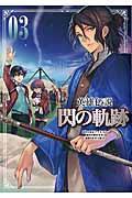 英雄伝説閃の軌跡 03の本