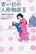青い目の人形物語 2の本