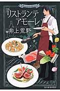 リストランテアモーレの本
