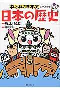 ねこねこ日本史でよくわかる日本の歴史の本