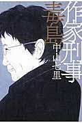 作家刑事毒島の本