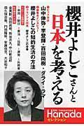 櫻井よしこさんと日本を考えるの本