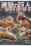 進撃の巨人Before the fall 9の本