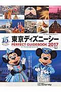東京ディズニーシーパーフェクトガイドブック 2017の本