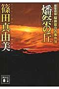 燔祭の丘の本