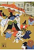 大江戸妖怪かわら版 6の本