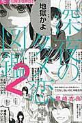 深夜のダメ恋図鑑 2の本