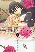 新装版 黒薔薇アリス 1の本