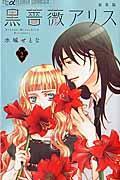 新装版 黒薔薇アリス 2の本