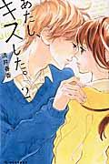 あたし、キスした。 2の本
