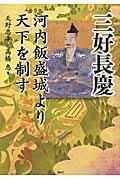 三好長慶河内飯盛城より天下を制すの本