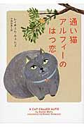 通い猫アルフィーのはつ恋の本
