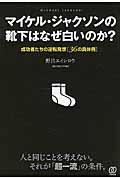 マイケル・ジャクソンの靴下はなぜ白いのか?の本