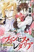 プリンセス・レダリア~薔薇の海賊~ 5の本
