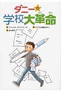 ダニーの学校大革命の本