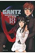GANTZ 18の本