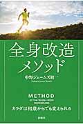 全身改造メソッドの本