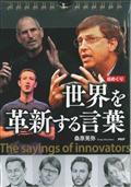 日めくり世界を革新する言葉の本