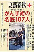 有力医師が推薦するがん手術の名医107人の本